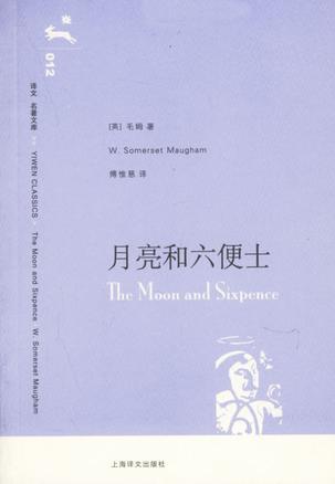 小刺猬书评之:《月亮和六便士》